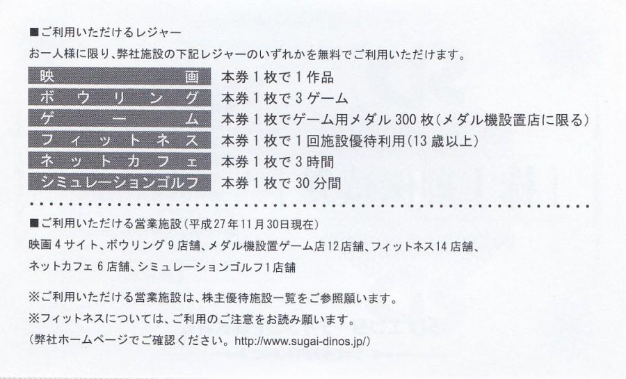SDエンターテイメント 株主優待...
